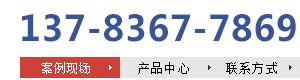 电话:13783677869